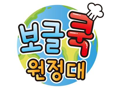 보글 쿡 원정대 - MBC만화마당