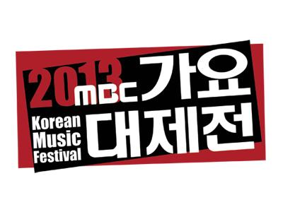 2013 MBC 가요대제전