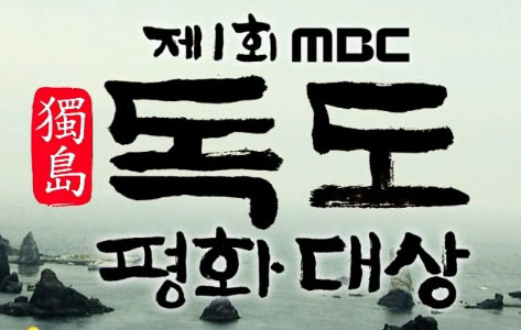 MBC 독도평화대상