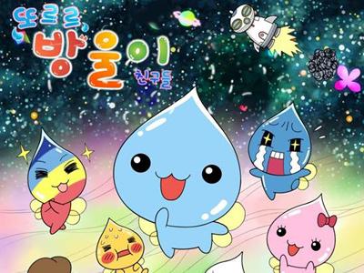 또르르 방울이 친구들 - MBC만화마당