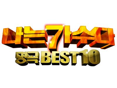 [추석특집] 나는 가수다 명곡 BEST 10
