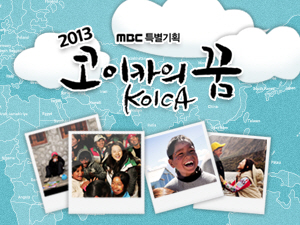MBC 특별기획 2013 코이카의 꿈