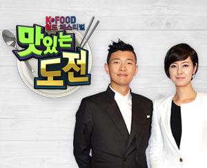 K-FOOD 월드페스티벌 맛있는 도전
