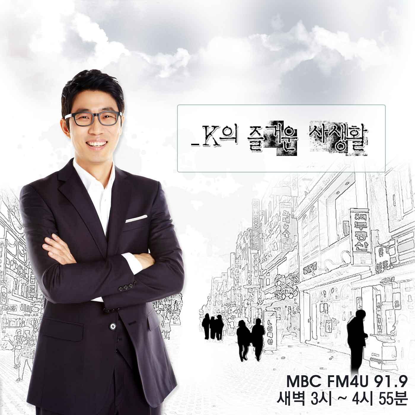 K의 즐거운 사생활 (종영)
