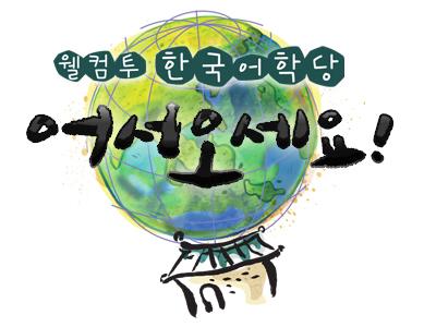 웰컴 투 한국어학당 어서오세요
