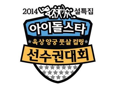 2014 설특집 아이돌스타 육상양궁풋살컬링선수권대회