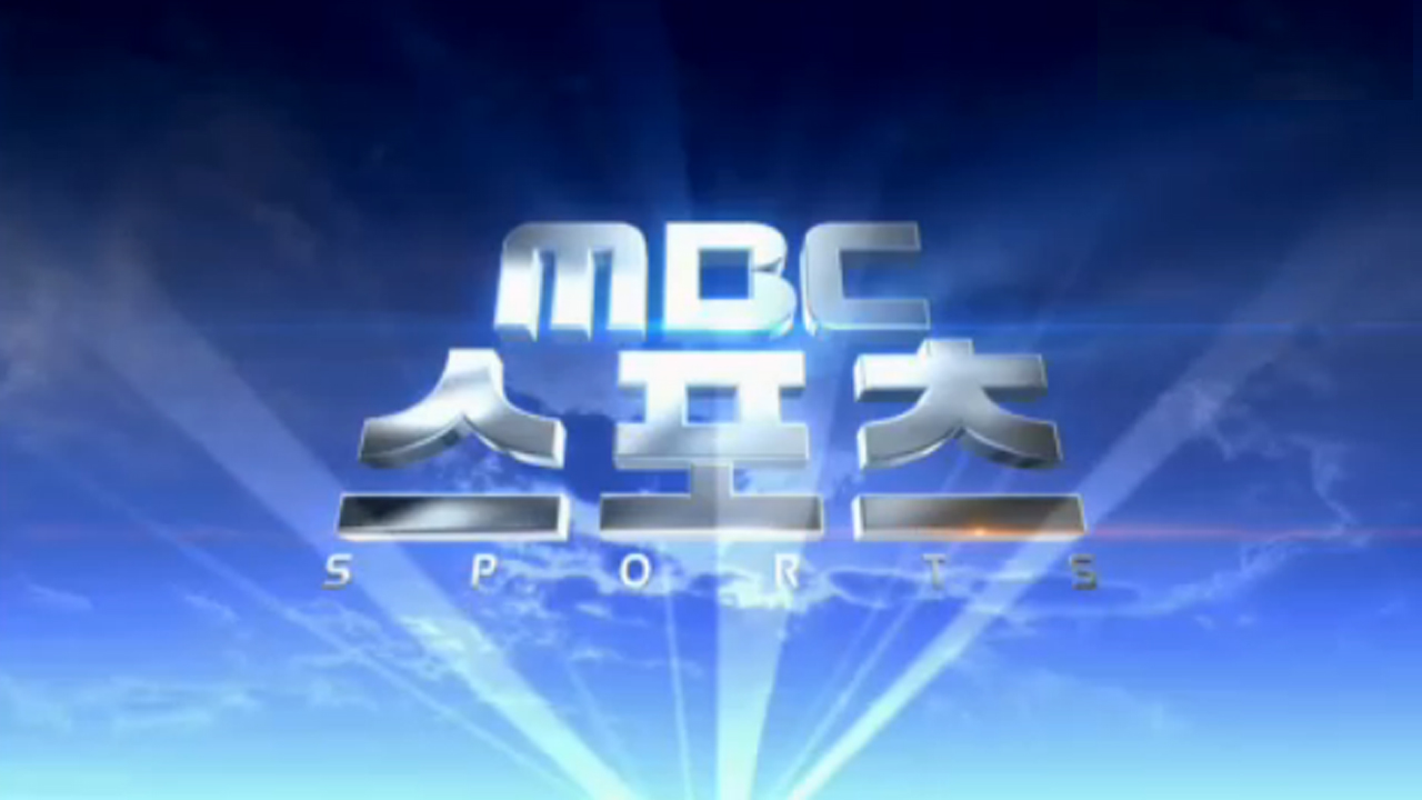 MBC 스포츠 특선