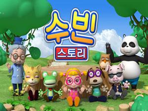 수빈스토리 - MBC 만화마당