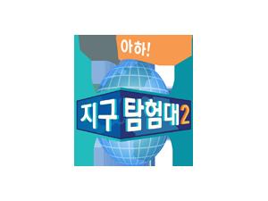 헬로키즈 - 지구탐험대2(목)