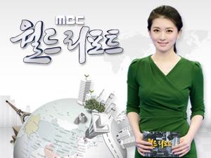 MBC 월드리포트