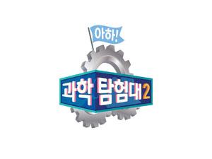 헬로키즈 - 아하! 과학탐험대2(수)