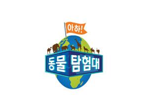 헬로키즈 - 동물탐험대(목)