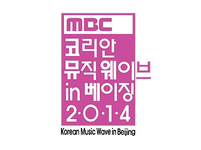MBC 코리안 뮤직 웨이브 in 베이징