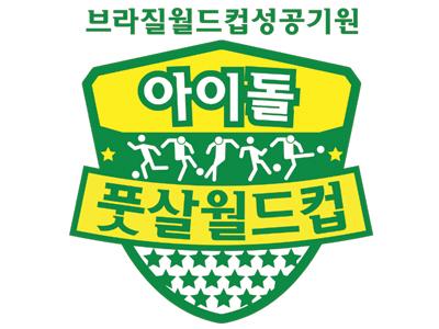 아이돌 풋살 월드컵