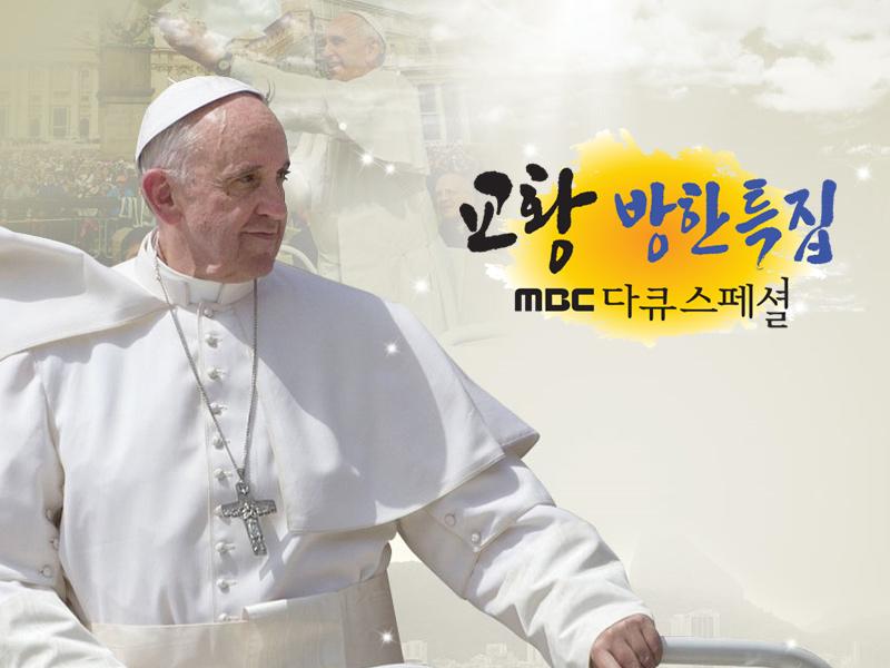 교황 방한 특집 MBC 다큐 스페셜