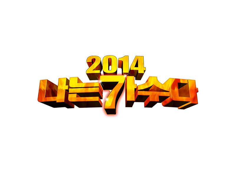 [추석특집] 2014 나는 가수다