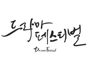 2014 드라마 페스티벌