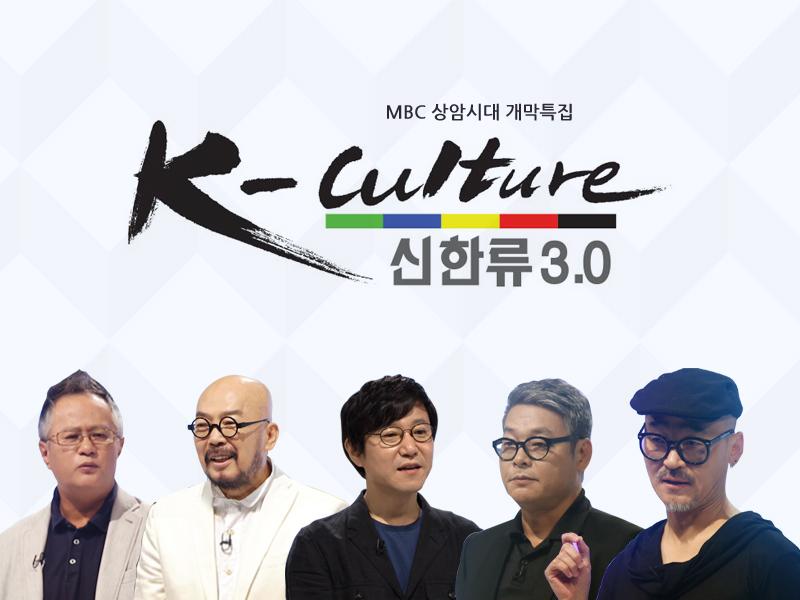 [상암시대 개막특집] K- culture, 신한류 3.0