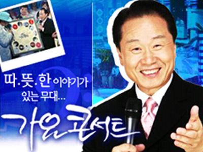 MBC 가요콘서트