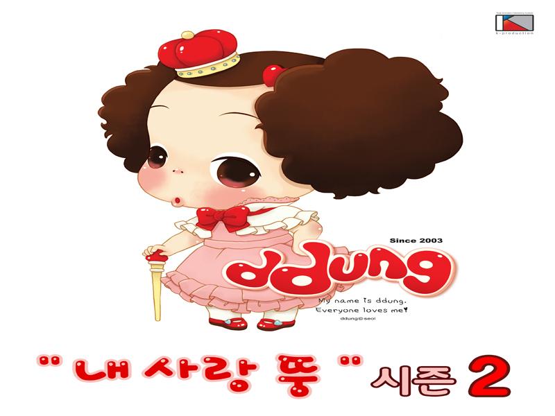 내 사랑 뚱 시즌2 - MBC만화마당