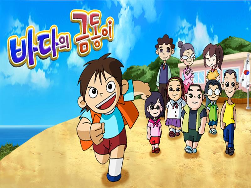 바다의 금동이 - MBC 만화마당
