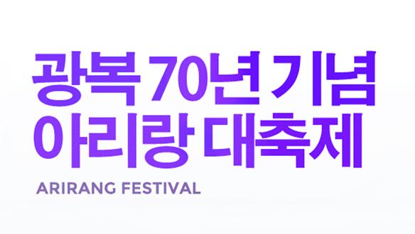 광복70년 기념 아리랑 대축제