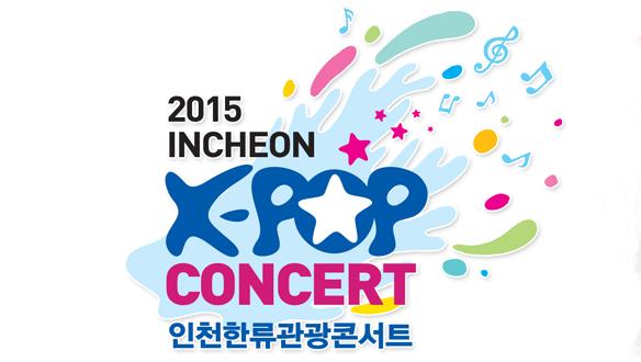 2015 인천 K-POP 콘서트