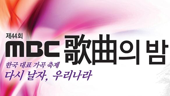 제 44회 MBC 가을맞이 가곡의 밤