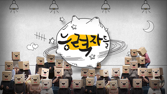 """[능력자들]""""직접 만들어 보세요!""""…빙수 능력자 조영욱 씨가 개발한 달콤 끝판왕! '초콜릿 과자 빙수' [35회]"""