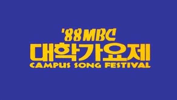 1988 MBC 대학가요제