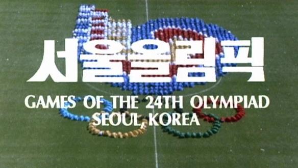 1988년 서울올림픽 30일 전 축제 'D-30축제 하나로 하나로'