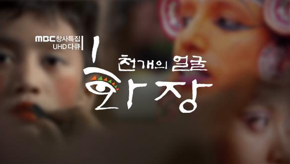 MBC 창사특집 천개의 얼굴,  화장