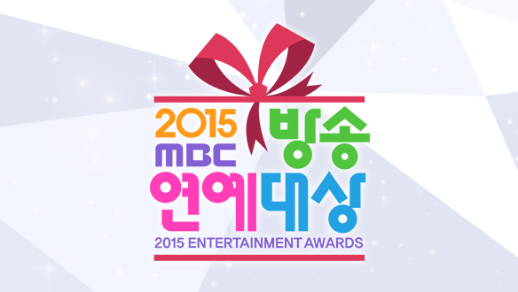 2015 MBC 방송연예대상