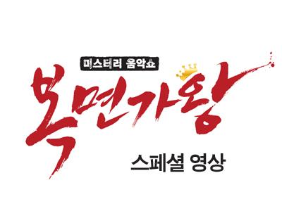 복면가왕 스페셜 영상