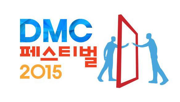 2015 DMC 페스티벌