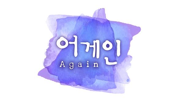 추석특집 어게인 인기가요 베스트 50 95-96