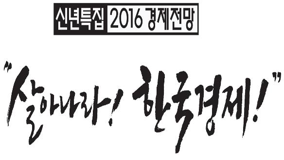 신년특집 2016년 경제전망 살아나라! 한국경제!
