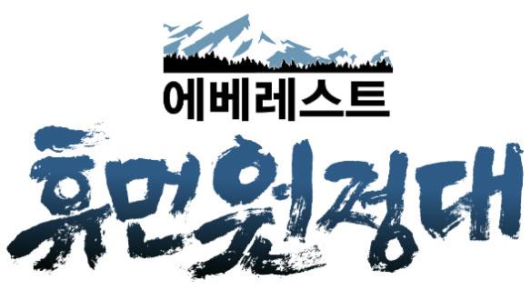 설특집 다큐멘터리 에베레스트 휴먼원정대