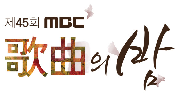 MBC 가곡의 밤 (특집)