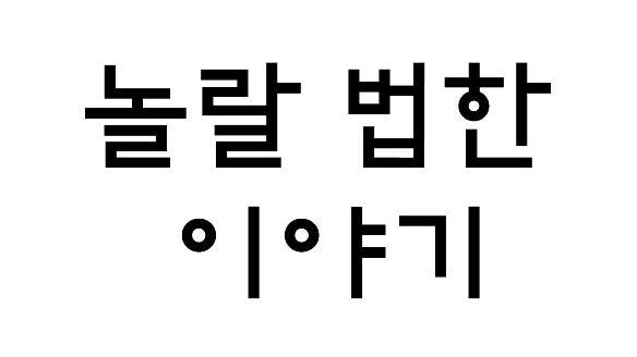 놀랄 법한 이야기76회