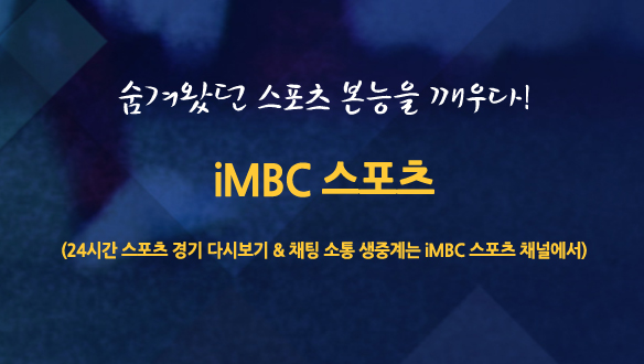 iMBC 스포츠