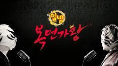 [일밤1부] 복면가왕