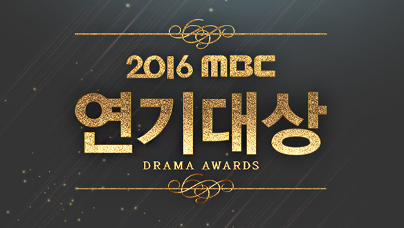 2016 MBC 연기대상