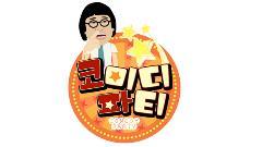 전주MBC <코미디 파티> (지역방송)
