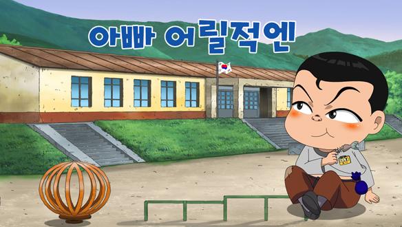 아빠 어릴 적엔 - MBC만화마당