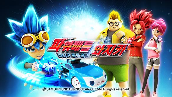 파워배틀 와치카 시즌1- MBC만화마당