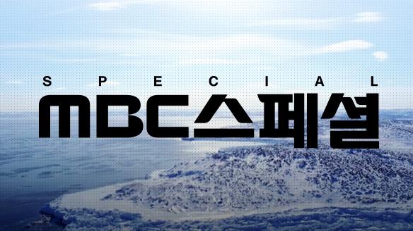MBC 스페셜 - 누운 배, 94일의 기록