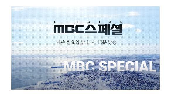 MBC 스페셜703회