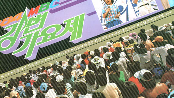1984년 제5회 MBC 강변가요제