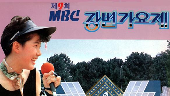 1988년 제9회 MBC 강변가요제